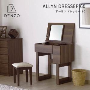 ドレッサー 鏡台 ブラウン アーリン 幅60 (IS)|denzo