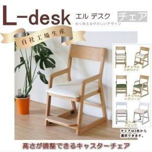 学習椅子 学習チェア 学習いす チェアー 木製 エルデスク ISSEIKI|denzo