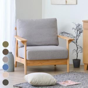 ソファー 1人掛け 椅子 北欧 天然木 エリス 1P ソファ  ISSEIKI|denzo