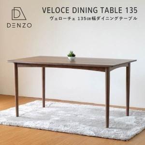 本日最終日!ポイント最大31倍!テーブル ダイニングテーブル 北欧 無垢 ベローチェ (IS)|denzo