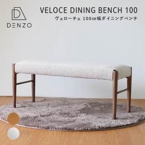 高額クーポンも!ベンチ 北欧 シンプル 無垢ベローチェ 100 ダイニングベンチ (IS)|denzo