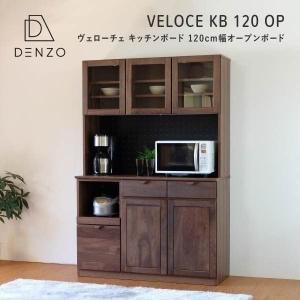 6/19までポイント最大31倍!食器棚 キッチン収納 無垢 オープンボード ベローチェ 120 キッチンボード (IS)|denzo