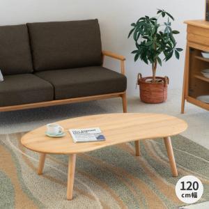 テーブル ローテーブル センターテーブル 幅120 モフィ (IS)|denzo