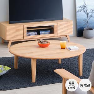 6/19までポイント最大31倍!テーブル センターテーブル 座卓 北欧 アルダー ローテーブル ちゃぶ台 丸型 エリス 100cm (IS)|denzo