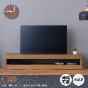 テレビ台 ローボード 伸縮式 オーク ウォルナット パイル テレビボード 160 ISSEIKI|denzo