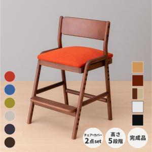 学習チェア 学習椅子 高さ調整 木製 フィオーレ チェア(アルダー) + カバー 2点セット スタンダードタイプ ISSEIKI|denzo