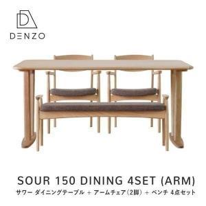 無垢 ダイニング 4点セット テーブル150 アーム付きチェア ベンチ  サワー (IS)|denzo