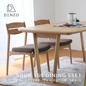 無垢 ダイニング 5点セット テーブル150 肘掛け無しチェア  サワー (IS)|denzo