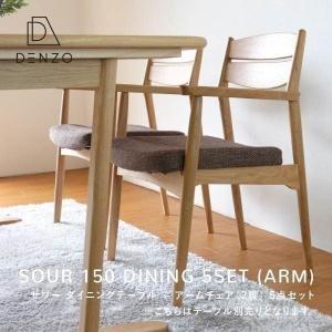 無垢 ダイニング 5点セット テーブル150 アーム付きチェア  サワー (IS)|denzo