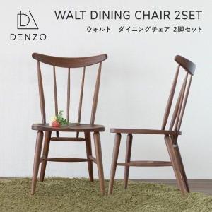 ダイニングチェア イス 椅子 無垢 2脚セット ウォルト ISSEIKI|denzo