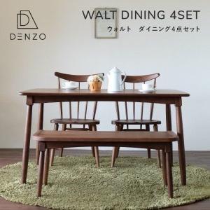ダイニングテーブルセット 4点セット ウォールナット ウォルト ISSEIKI|denzo