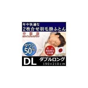 ポイント最大36倍!(DE)2枚掛け中国産羽毛布団DL中国産ダウンが50%入った日本製羽 毛布団。2枚掛けだから一年中快適 (umouchinatwodl)|denzo