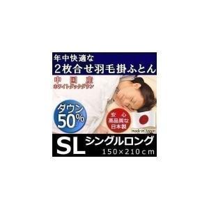 ポイント最大36倍!(DE)2枚掛け中国産羽毛布団SL中国産ダウンが50%入った日本製羽 毛布団。2枚掛けだから一年中快適 (umouchinatwosl)|denzo