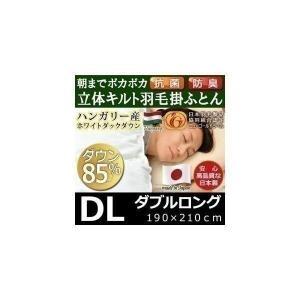 立体 キルト 産羽毛布団 DL 高品質 ハンガリー ダウン85% 日本製 (DE)|denzo