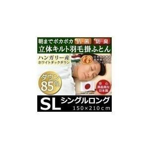 立体 キルト ハンガリー産 羽毛布団 SL 高品質 ダウンが85%日本製 (DE)|denzo