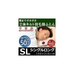 立体キルト中国産羽毛布団SL中国産ダウンが50%入った日本製羽毛布団。立体キルトが冷気を通さず朝までポカポカ  (umouchinaonesl)(DE)|denzo