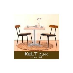 倍!倍!ストア!(TO)Kelt(ケルト)シリーズのチェア単品(1脚)。古木風パイン無垢材をオイルで...