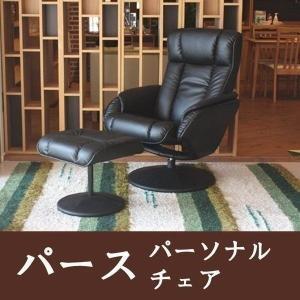 ポイント最大36倍!(TO)(メーカー直送)パーソナルチェア パーソナルチェアー チェアー オットマン付 リクライニング付 一人用 一人掛け 椅子 イス (パース)|denzo