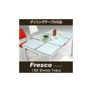 (TO)(メーカー直送)ダイニング ダイニングテーブル テーブルのみ 食卓 モダン 幅150 (フレスコ150) denzo