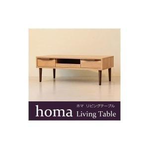 (TO)(ネットショップ限定特価キャンペーン)ホマ(homa)リビングテーブルテーブル コーヒーテーブル センターテーブル リビングテーブル table denzo