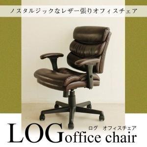 オフィスチェア レトロ 昭和 フィスチェア log-officechair LOG ログ (TO)|denzo