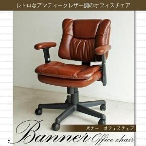 高額クーポンも!(TO)Banner(バナー)オフィスチェア。レトロなアンティークレザー調オフィスチェアです。(banner-officechair)|denzo