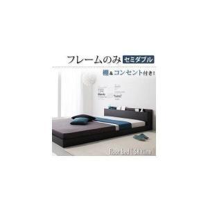 ベッド 棚・コンセント付きフロアベッド (Skyline) スカイライン フレームのみ セミダブル(040101441)(CO)|denzo