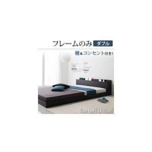 ベッド 棚・コンセント付きフロアベッド Skyline スカイライン フレームのみ ダブル(040101442)(CO)|denzo