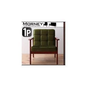 (CO)木肘レトロソファ(MORNEY)モーニー 1P(040102227)|denzo