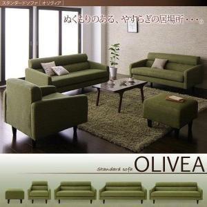 スタンダードソファ(OLIVEA)オリヴィア Aセット 幅75cm+オットマン (CO)|denzo