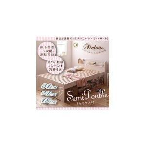 ベッド 高さ調節 宮棚&コンセント付き すのこベッド Shalotte) シャロット セミダブル (040103918)(CO)|denzo