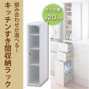 ラック 組み合わせが選べる キッチンすき間 収納ラック ガラス扉タイプ 幅20cm (040106288) (CO)|denzo