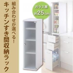 (CO)組み合わせが選べる!キッチンすき間収納ラックガラス扉タイプ幅25cm(040106289)|denzo