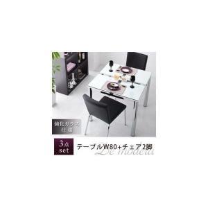 ガラスデザインダイニング 3点セット ディ・モデラ テーブルW80+チェア2脚 (CO)|denzo