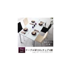 ガラスデザインダイニング 5点セット ディ・モデラ テーブル150+チェア4脚 (CO)|denzo