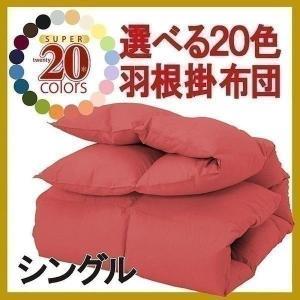 本日最終日!ポイント最大31倍!(CO)新20色羽根掛布団(シングル)(040200196)|denzo