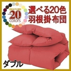 (CO)新20色羽根掛布団(ダブル)(040200198)|denzo