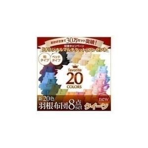 羽根布団 新20色羽根布団8点セット(30万セット突破記念キャンペーン)(ベッドタイプ&和タイプ:クイーン)(040203003)(CO)|denzo