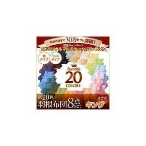 羽根布団 新20色羽根布団8点セット(30万セット突破記念キャンペーン)(ベッドタイプ&和タイプ:キング)(040203004)(CO)|denzo