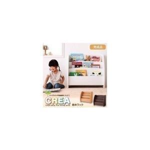 ラック 絵本 幅65 クレアシリーズ (CO)|denzo