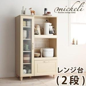 レンジ台 2段 カントリー調 キッチン収納 ミシェリ (CO)|denzo