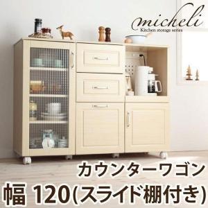 カウンターワゴン 幅120 スライド棚付き カントリー調 キッチン収納 ミシェリ (CO)|denzo