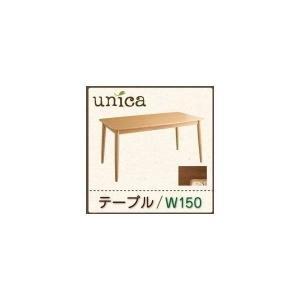 (CO)天然木タモ無垢材ダイニング(unica)ユニカ/テーブル(W150)(040600126) denzo