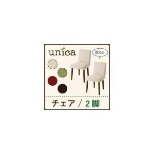天然木 無垢材 ダイニング unica ユニカ カバー チェア (CO)|denzo