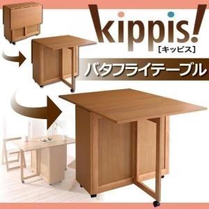 本日最終日!ポイント最大31倍!(CO)天然木バタフライ伸長式収納ダイニング(kippis!)キッピスバタフライテーブル単品(040605101)|denzo