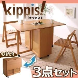 (CO)天然木バタフライ伸長式収納ダイニング(kippis!)キッピスキッピス 3点セット(2脚組)(040605103)|denzo