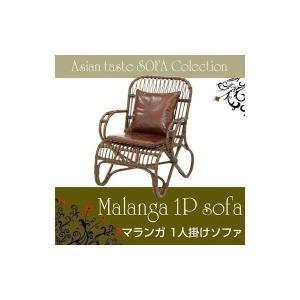 ソファ MALANGA 1P SOFA マランガ 1人掛けソファ TTF-128BR malanga-1p (AZ)|denzo