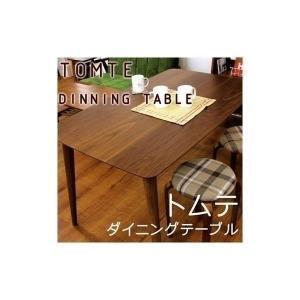 本日最終日!TOMTE DINIG TABLE トムテ ダイニングテーブル(TAC-242WAL)(tomte-table)(AZ)|denzo