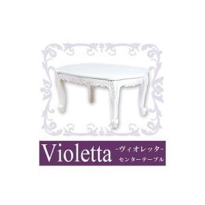 センターテーブル おしゃれ 白 ヴィオレッタ (HA)|denzo