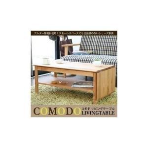 リビングテーブル ローテーブル 伸長式 コモド リビングテーブル(GA) denzo